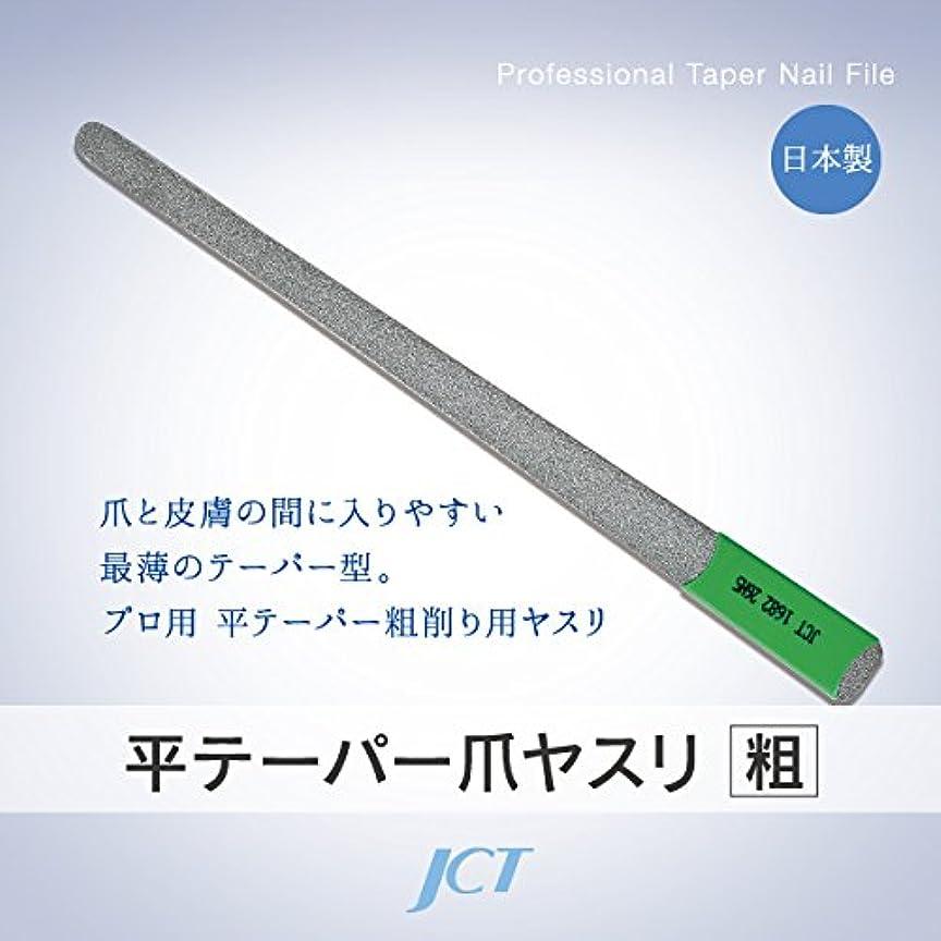 フォーマルそう証明するJCT メディカル フットケア ダイヤモンド平テーパー爪ヤスリ(粗) 滅菌可 日本製 1年間保証付