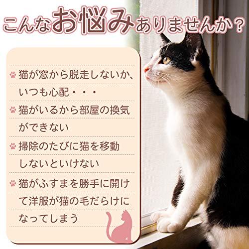 mitubatistory『網戸ロックにゃんにゃんストッパー』