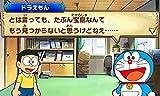 ドラえもん のび太の宝島 - 3DS_04