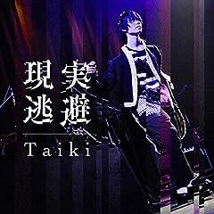 Taiki「現実逃避」のジャケット画像