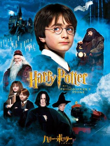 ハリー・ポッターと賢者の石 (字幕版)