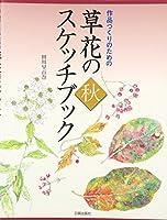 草花のスケッチブック・秋―作品づくりのための