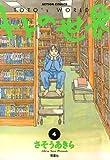 トトの世界 : 4 (アクションコミックス)