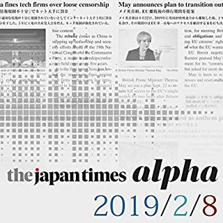 The Japan Times Alpha 2月8日号                   著者:                                                                                                                                 The Japan Times                               ナレーター:                                                                                                                                 Shelley Hastings,                                                                                        Sean McGee                      再生時間: 19 分     レビューはまだありません。     総合評価 0.0