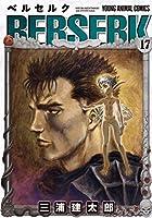 ベルセルク (17) (ヤングアニマルコミックス)