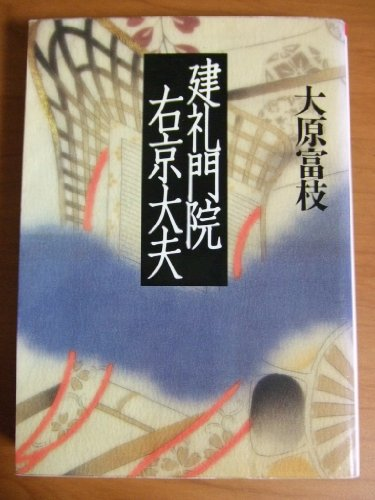 建礼門院右京大夫 (朝日文芸文庫)
