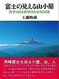 富士の見える山小屋―四季の山と展望の山小屋50選