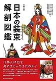 日本の装束解剖図鑑