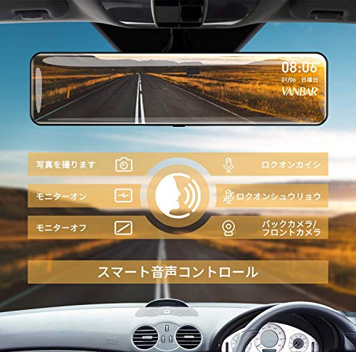 VANBAR『ドライブレコーダー』