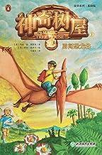 Dinosaurs Before Dark (Magic Tree House, Vol. 1 of 28) (Chinese Edition)