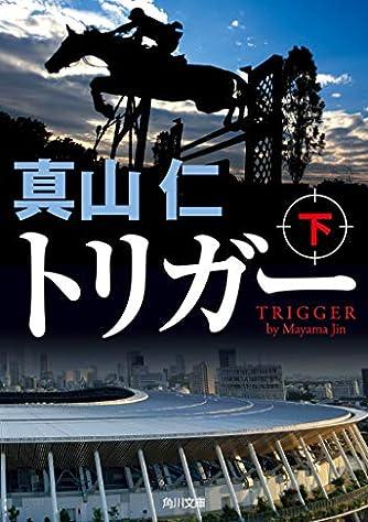 トリガー 下 (角川文庫)