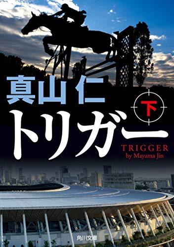 トリガー 下 (角川文庫)の詳細を見る