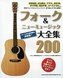 フォーク&ニューミュージック大全集200