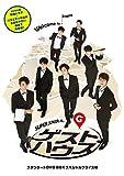 SUPER JUNIOR-Mのゲストハウス スタンダードDVD BOX スペシャルプライス版[EYBF-12458/63][DVD]