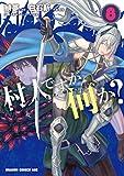 村人ですが何か?(8) (ドラゴンコミックスエイジ)