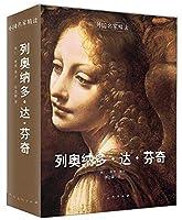 Intensive foreign masters Leonardo da Vinci(Chinese Edition)