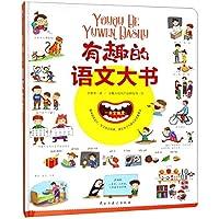 有趣的语文大书