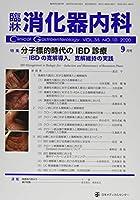 臨床消化器内科 2020年 09 月号 [雑誌]