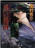 黒い流域―相模川・酒匂川殺人事件 (ケイブンシャ文庫)