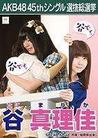 【谷真理佳】 公式生写真 AKB48 翼はいらない 劇場盤特典