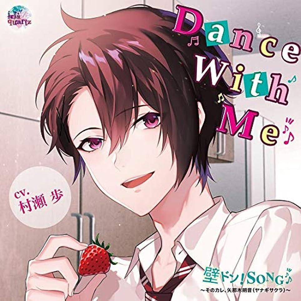 サイズモットーテクスチャー「壁ドン! SONG?」シリーズ「そのカレ、矢那木朔音『Dance With Me』」 / 村瀬歩