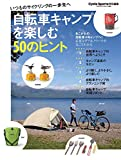 自転車キャンプを楽しむ50のヒント (ヤエスメディアムック650)
