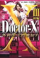 【TVドラマ・ノベライズ】Doctor-X 外科医・大門未知子 III 前編 (宝島社文庫)