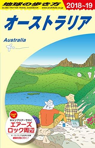 C11 地球の歩き方 オーストラリア 2018~2019 (地球の歩き方 C 11)