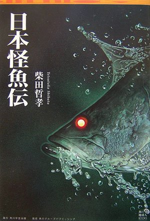日本怪魚伝 (角川地球人BOOKS)