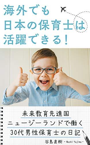 海外でも日本の保育士は活躍できる!未来教育先進国ニュージーランドで働く 30 代男性保育士の日記