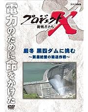 プロジェクトX 挑戦者たち 厳冬 黒四ダムに挑む ~斷崖絶壁の輸送作戦~ [DVD]