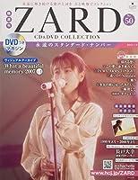 隔週刊ZARD CD&DVDコレクション(50) 2019年 1/9 号 [雑誌]
