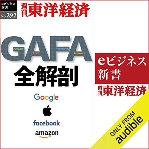 『GAFA 全解剖(週刊東洋経済eビジネス新書No.292)』のカバーアート