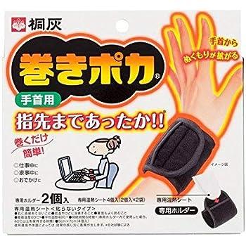 桐灰 巻きポカ 手首用 本体×4