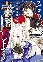 そうだ、売国しよう~天才王子の赤字国家再生術~(2) (ガンガンコミックス UP!)