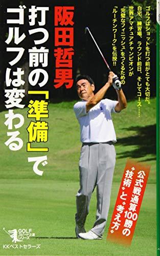 打つ前の「準備」でゴルフは変わる (GOLFスピード上達シリーズ)