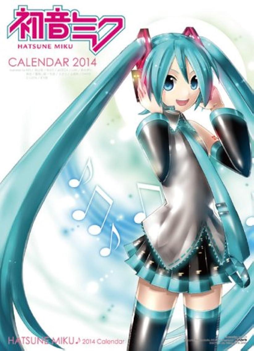 妥協無駄にシダ初音ミク 2014カレンダー