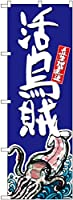 のぼり 活烏賊 SNB-1524 [並行輸入品]