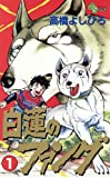 白蓮のファング(1) (少年サンデーコミックス)