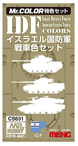 GSIクレオス Mr.カラー特色 イスラエル国防軍戦車色セット ホビー用塗料 CS631