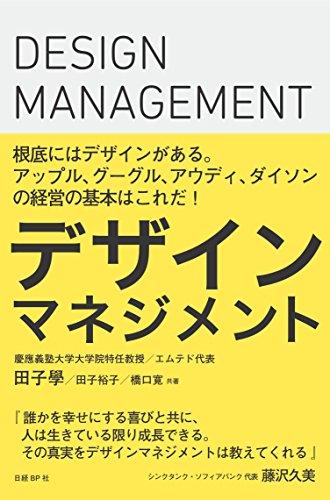 デザインマネジメント