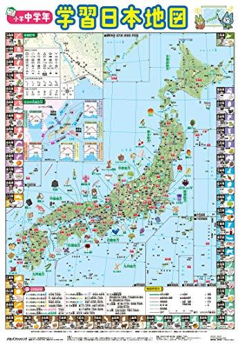 小学中学年 学習日本地図 (キッズレッスン)