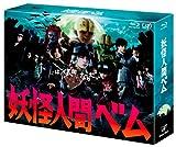 妖怪人間ベム Blu-ray BOX[Blu-ray/ブルーレイ]