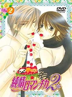 純情ロマンチカ2 限定版2 [DVD]
