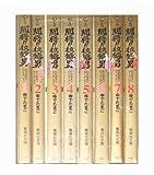 闘将!! 拉麺男 文庫版 コミック 全8巻完結セット (集英社文庫―コミック版)