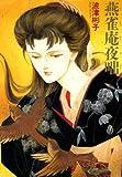 燕雀庵夜咄 (ソノラマコミックス)