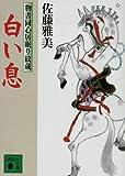 白い息 物書同心居眠り紋蔵 (講談社文庫)