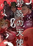 殺戮の天使 Episode.0 4 (MFC ジーンピクシブシリーズ)