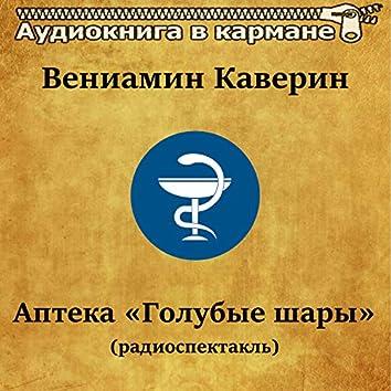 "Вениамин Каверин - Аптека ""Голубые шары"" (радиоспектакль)"