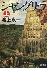表紙: シャングリ・ラ 上 (角川文庫) | 池上 永一